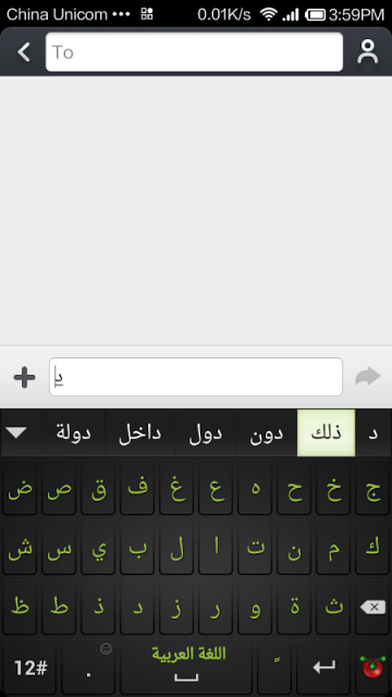 how to add arabic keyboard to android