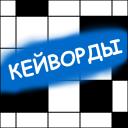 Кейворды / Ключворды: расшифруй кроссворд