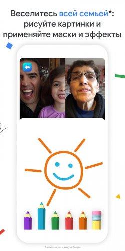 Google Duo: видеочат с высоким качеством связи screenshot 2
