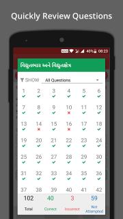 GUJCET MCQ 2018 Group-A screenshot 7