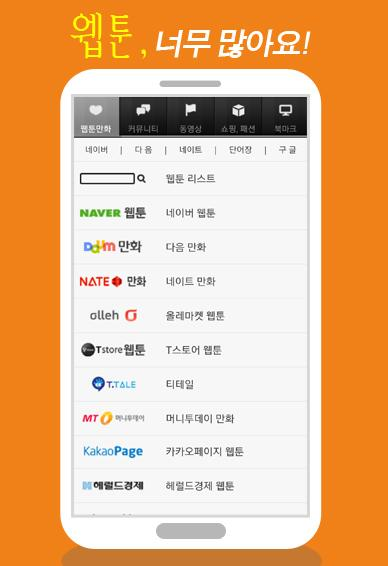 All of  kcomics(korea webtoon) screenshot 2