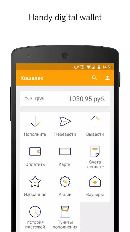 QIWI Wallet screenshot 13