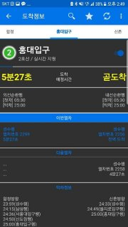 Korea Subway Info : Metroid screenshot 5