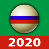 俄罗斯台球 - 免费台球游戏 Icon