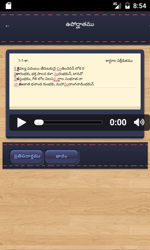 Download potana bhagavatam epub