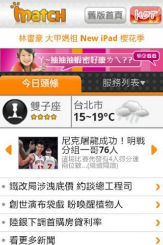 match 生活網 screenshot 1