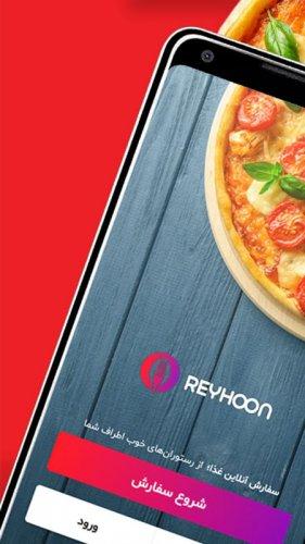 ریحون سفارش آنلاین غذا Reyhoon screenshot 1