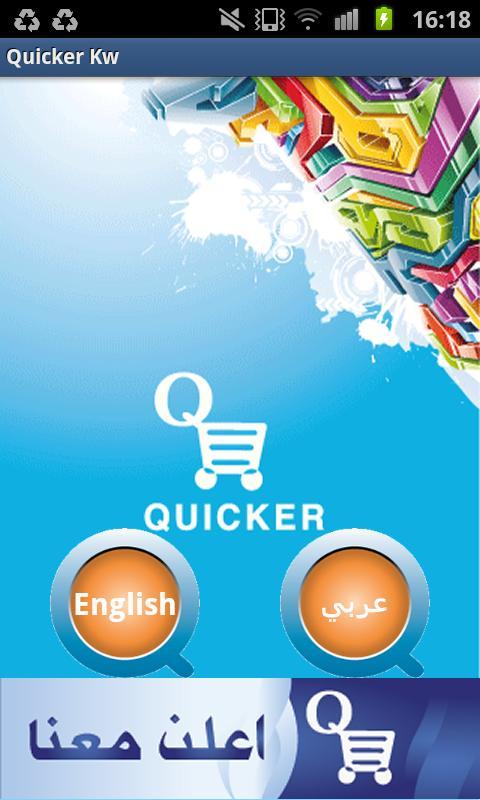 Quicker Kw كويكر screenshot 1