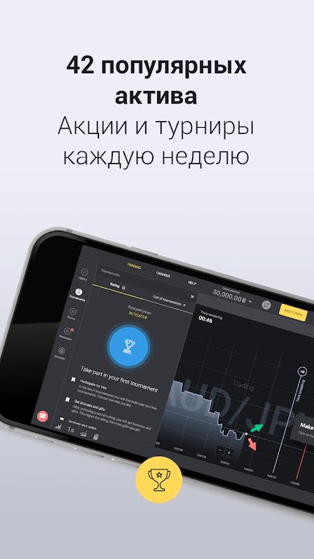 Мобильные бинарные опционы курс криптовалют к рублю в реальном