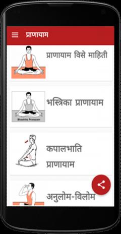 Pranayam in hindi 1 4 Download APK for Android - Aptoide
