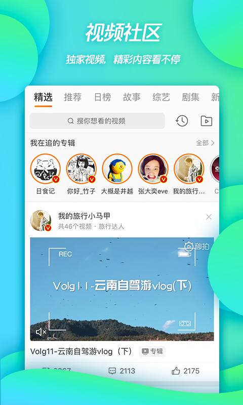 微博 screenshot 1