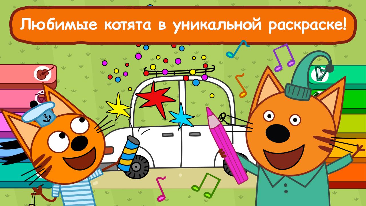 три кота раскраски для детей и музыкальные игры 1 2 Download