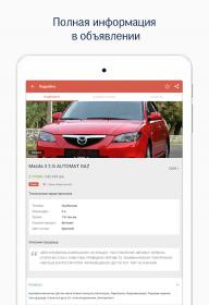 AUTO.RIA — новые и б/у авто screenshot 11