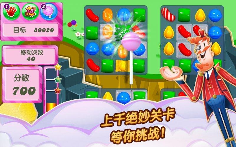 糖果传奇 screenshot 15