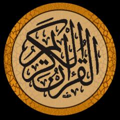 Quran Audio Quran Translation – Quran Word By Word 1 3