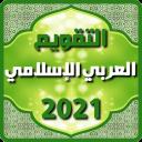 التقويم العربي الإسلامي 2020