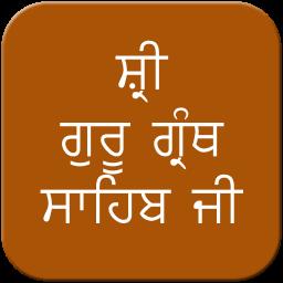 Sri Guru Granth Sahib Ji 3.0 Download APK for Android