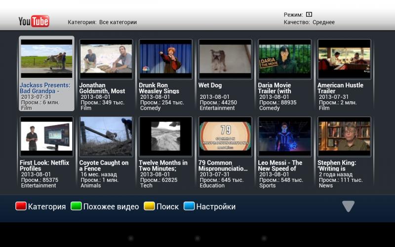 IPTV Set-Top-Box Emulator screenshot 4