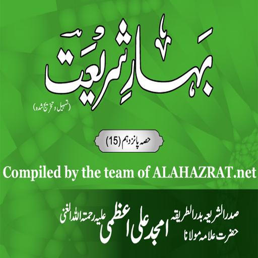 Bahar E Shariat In Urdu Part 1 Pdf