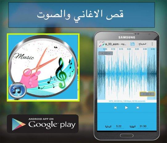 تنزيل نغمات عربية