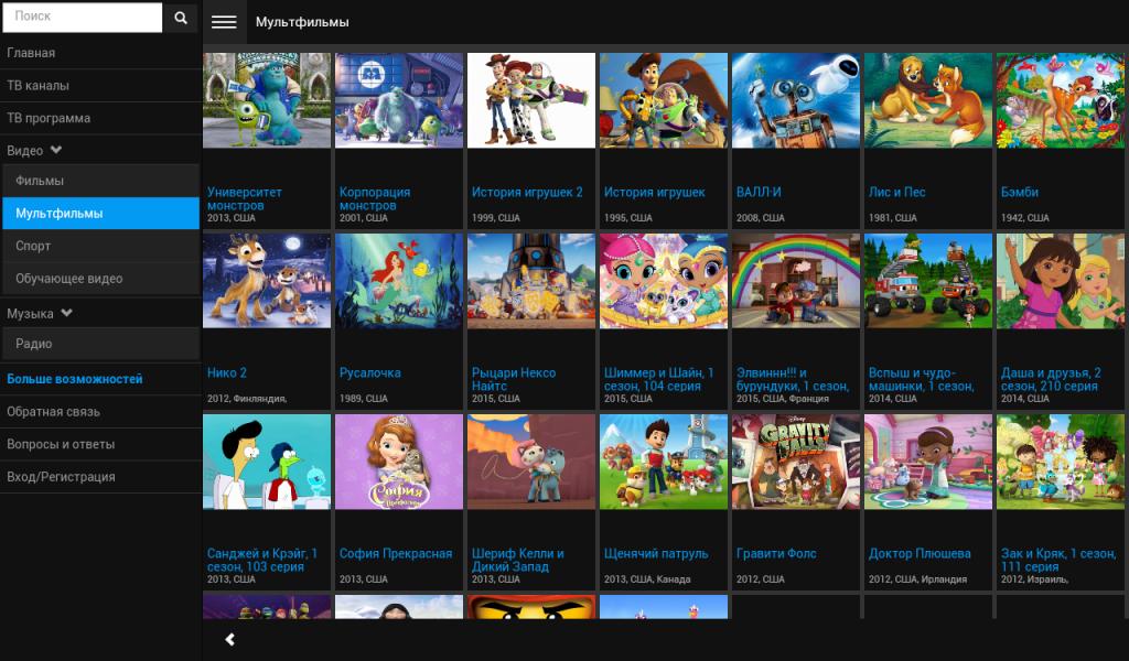 Divan tv download apk for android for Divan ovalia 05 version 2