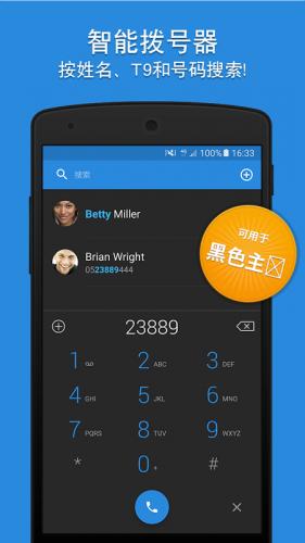 Simpler - 提供的通讯簿、拨号器、电话与通话屏蔽 screenshot 2