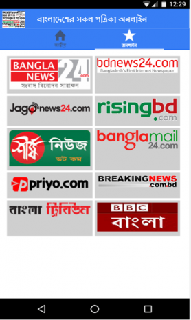 BD ALL NEWSPAPER ONLINE 1 0 Download APK for Android - Aptoide