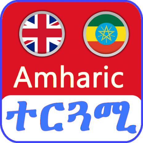 English Amharic Translator መተርጎሚያ 4 5 Download APK for