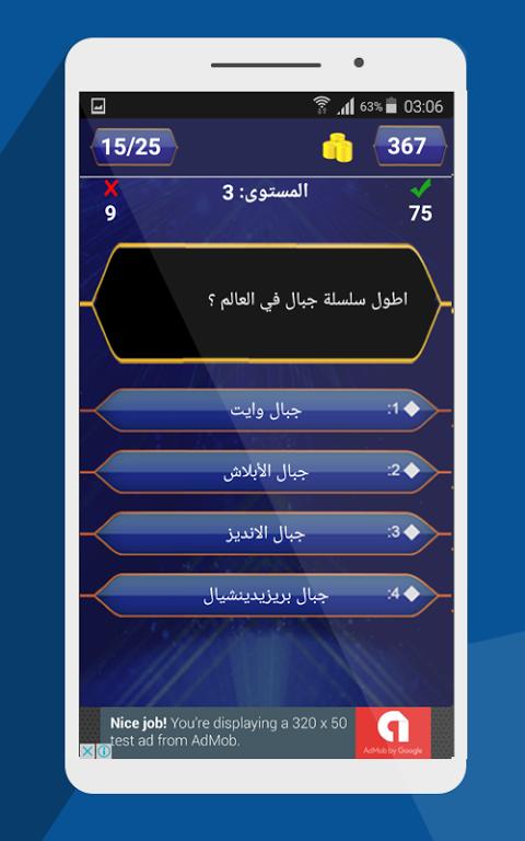 jeux man sayarbah al malyon arabe