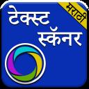 Image to Text Marathi OCR