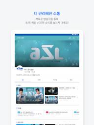 AfreecaTV screenshot 9