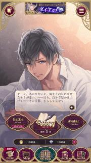 イケメンヴァンパイア◆偉人たちと恋の誘惑 人気恋愛ゲーム screenshot 7