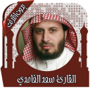 قرأن كريم سعد الغامدي بدون نت