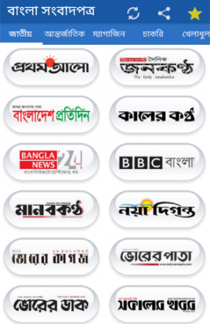 Bangla Newspapers All BD News 1 2 Download APK for Android