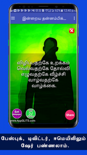 Sad Quotes Life Quotes Motivational Quotes Tamil 3 0 2 Download Android Apk Aptoide