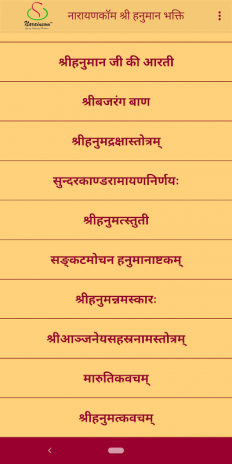 Hanuman Chalisa and Sunderkand 5 2 4 16 Download APK for