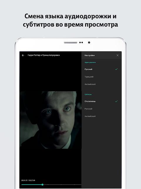 MEGOGO –ТВ и Кино screenshot 2