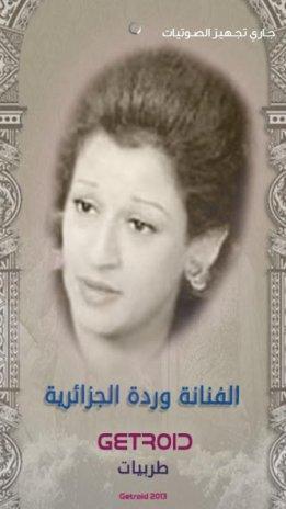تحميل اغاني ورده الجزائريه القديمه Musiqaa Blog