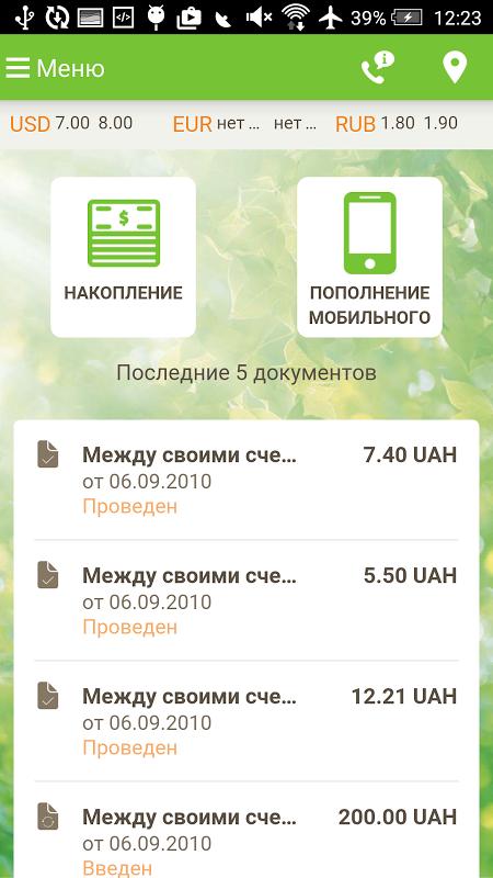 Сбербанк ОнЛ@йн ПАО СБЕРБАНК screenshot 2