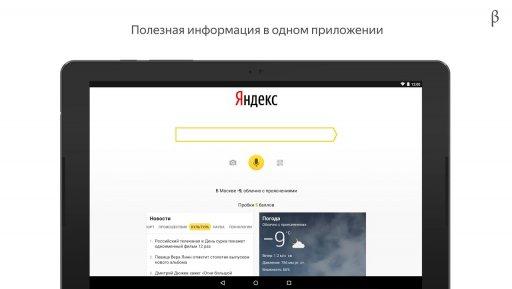 Яндекс Бета screenshot 6