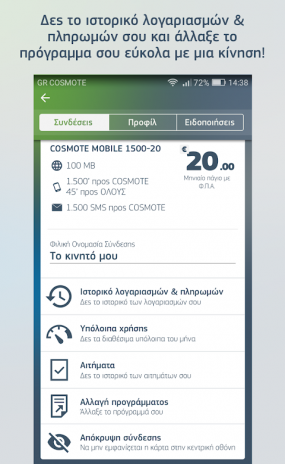 My COSMOTE 7 8 7 Download APK for Android - Aptoide