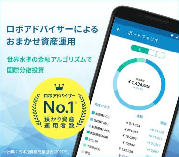 WealthNavi(ウェルスナビ)アプリでおまかせ自動資産運用 screenshot 1