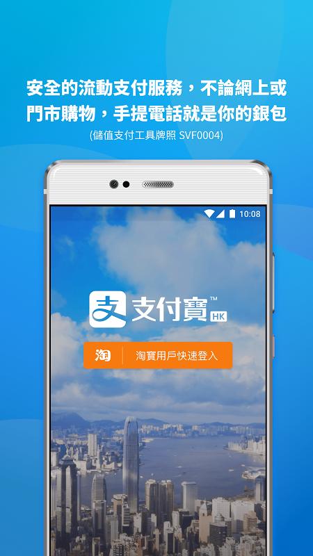 支付寶HK-香港人的支付寶 screenshot 1