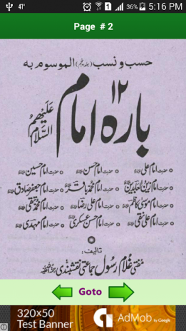 12 Imam A S(Urdu Islamic Book) 10 0 Download APK for Android - Aptoide