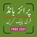 Prize Bond Checker & Scanner Pakistan