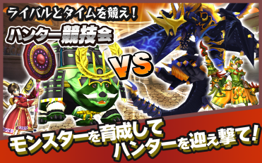Monster Gear Versus v 2.2.3 Мод (Invincible/Immortal/High Attack power) 2