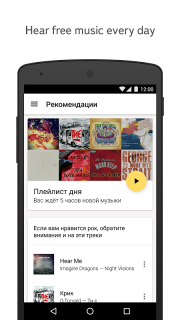 Yandex.Music screenshot 4