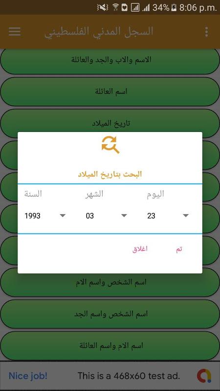 السجل المدني الفلسطيني screenshot 2