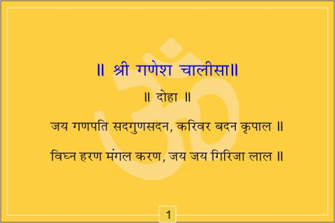 Ganesh Chalisa Screenshot 1