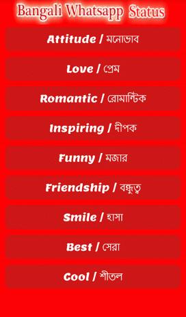 Bangali Status 11 Download Apk For Android Aptoide